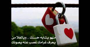 صور صور رسائل رومانسيه , رسائل رومانسيه تحرك القلب