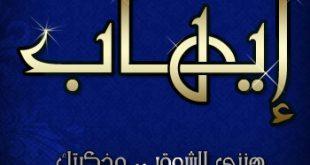 صورة صور اسم ايهاب , اسم ايهاب عظيم جدا