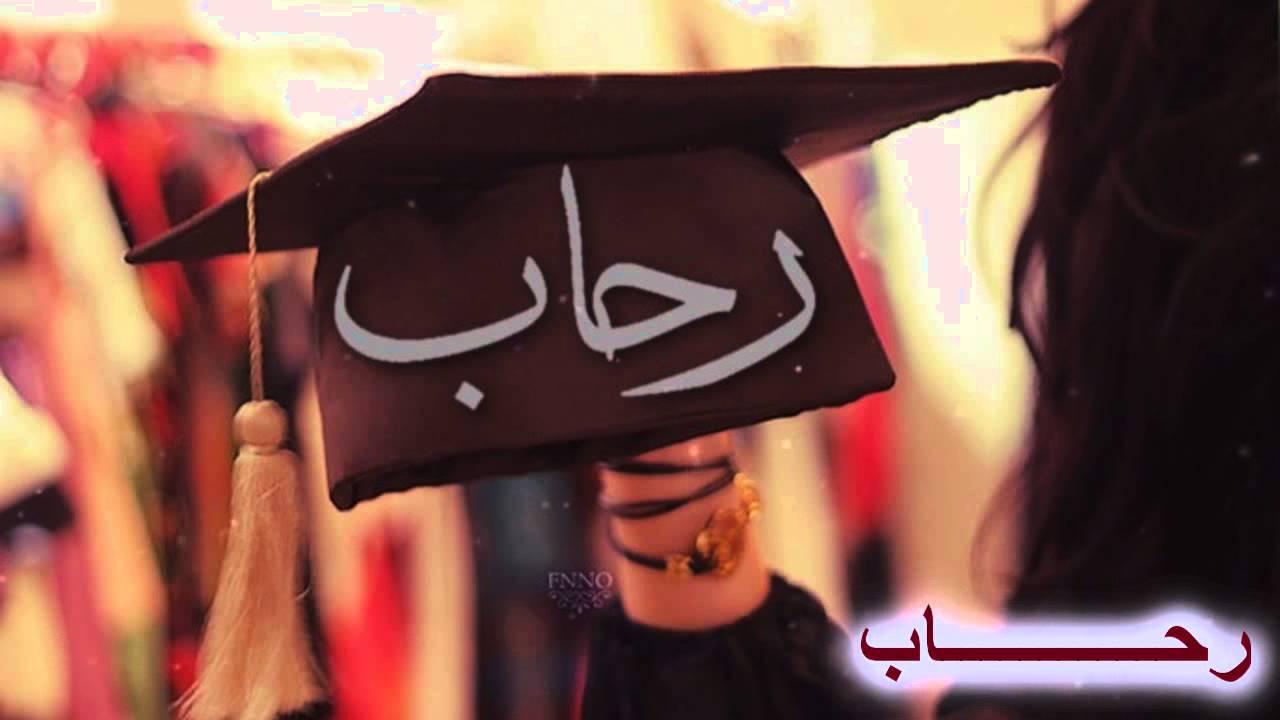 صور اسم رحاب بالصور , ابرز مانعرفه عن اسم رحاب