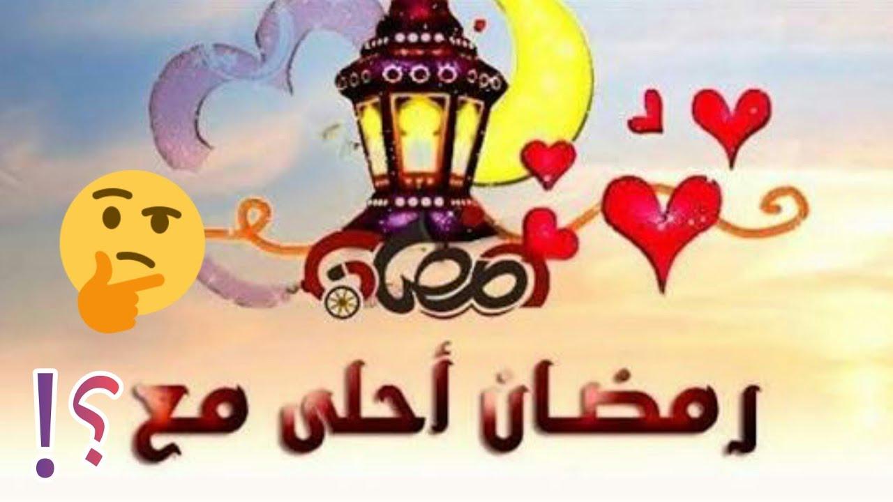 صور صور رمضان احلى مع احمد , واو خلفيات للاسماء لرمضان