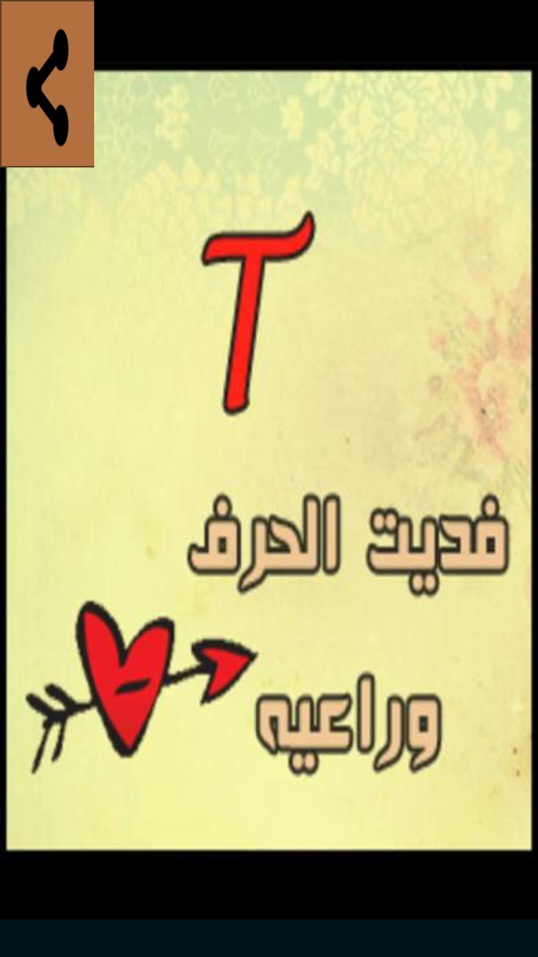 صورة صور حرف t , صور مطبوعه لحرف t جديده