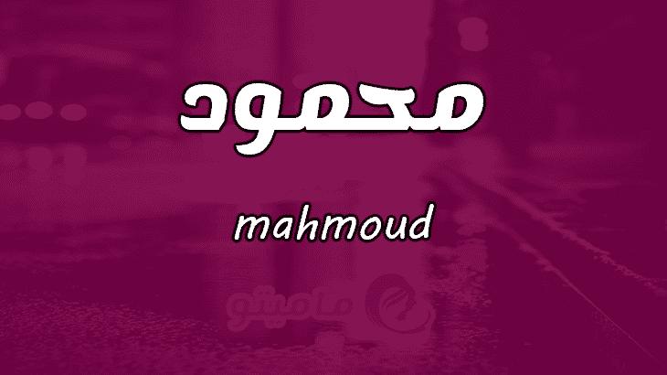 صور اسم محمود بالصور , اسم محمود و معناه بالصور