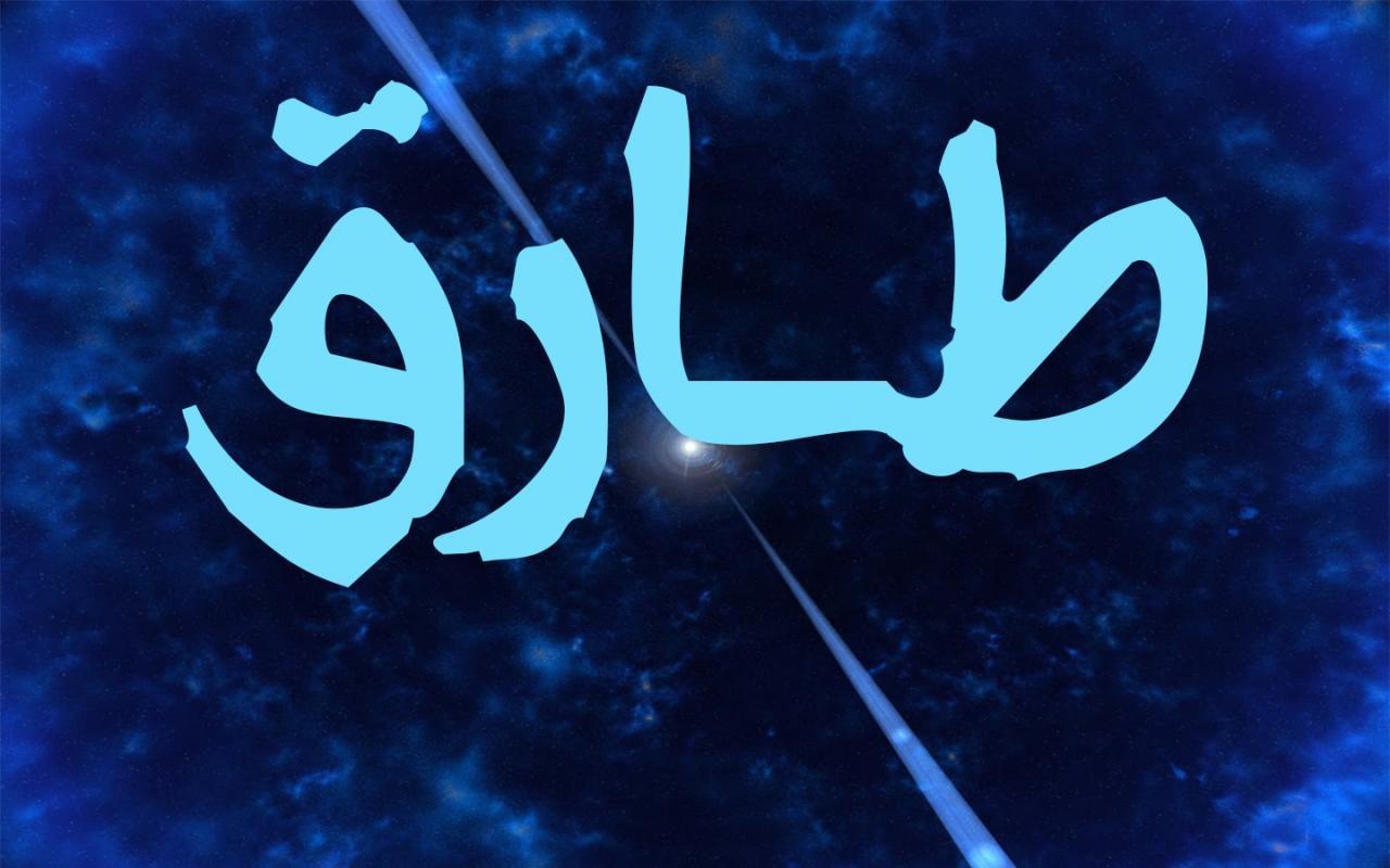 صورة صور اسم طارق , احلي الصور لاسم طارق
