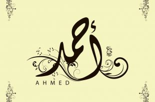 صور صور مكتوب عليها احمد , صور جديده جدا مكتوب عليها اسم احمد