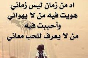 صورة صور شعر عتاب , اظهار العتاب بموهبه الشعر