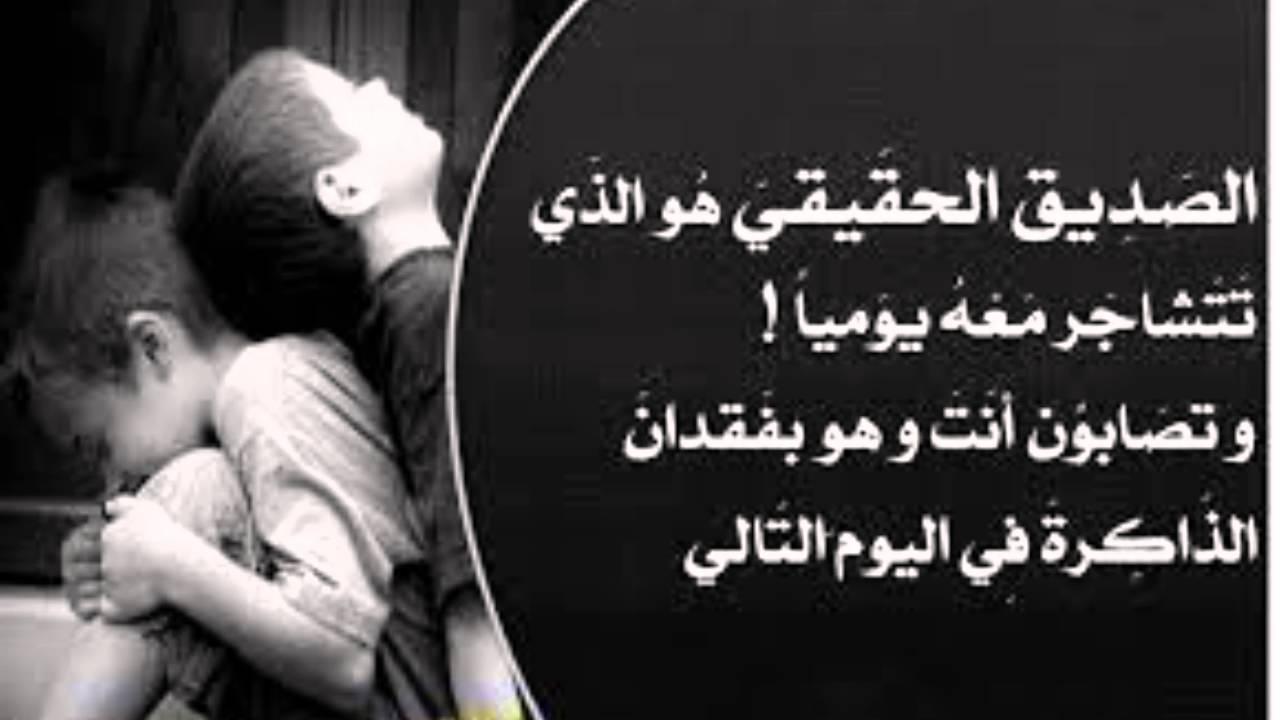 صورة صور عتاب عن الصداقه , صور مكتوب عليها كلام معبر عن عتاب الاصدقاء 2590 8