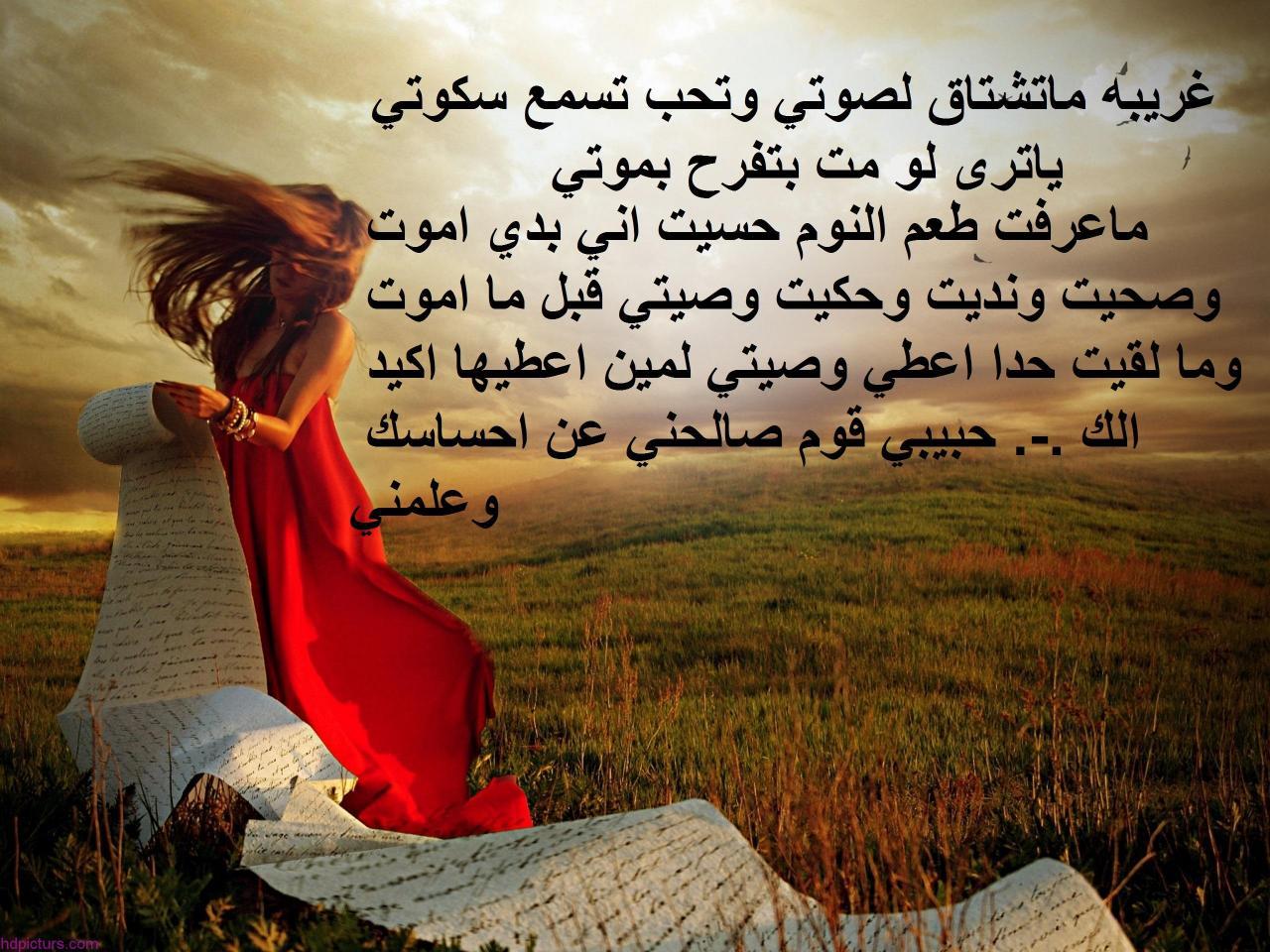 صورة صور عتاب فراق , صور مكتوب عليها كلام عتاب 2622 6