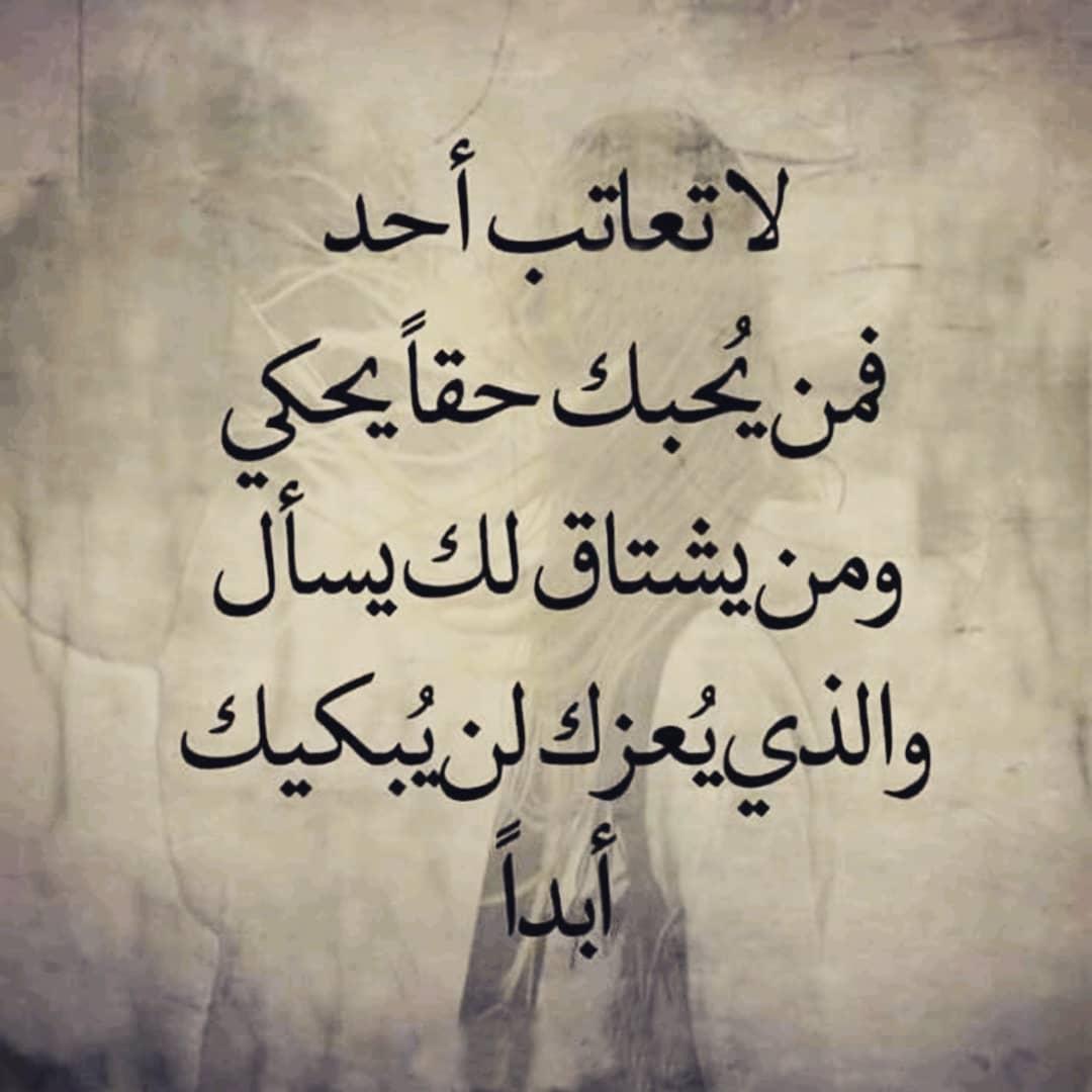 صورة صور وكلمات عتاب , اجمل كلمات العتاب المعبره جدا