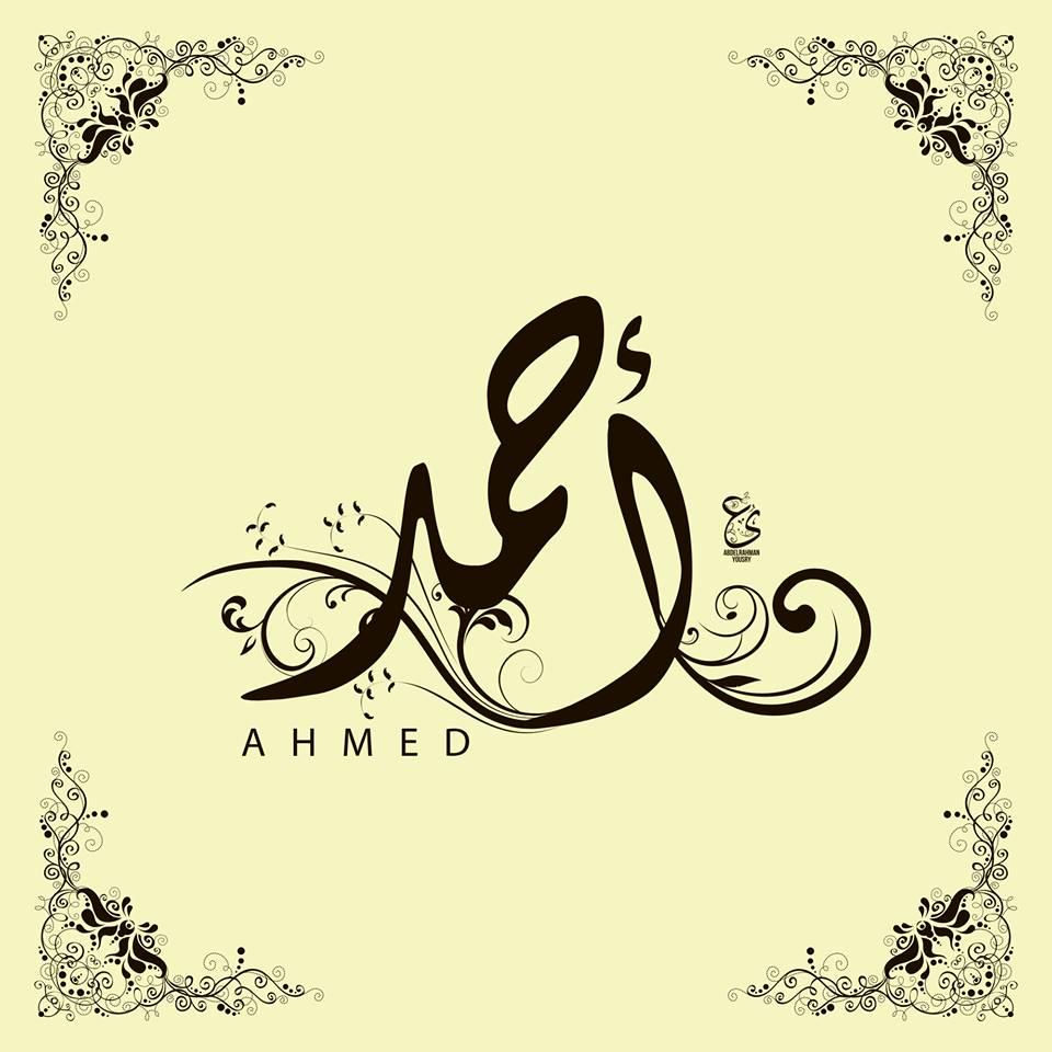 صور صور مكتوب عليها اسم احمد , خلفيات خاصه بها اسم احمد