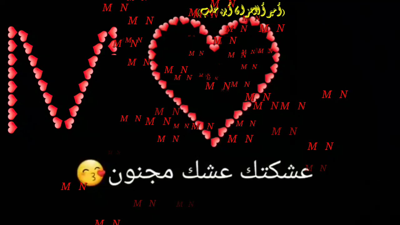 صور حرف Mn اجمل الصور المتنوعه المكتوب عليها Mn عتاب وزعل