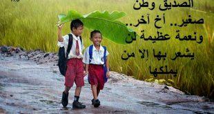 صور صور عن الصداقه مع كلام , الصديق وقت الضيق