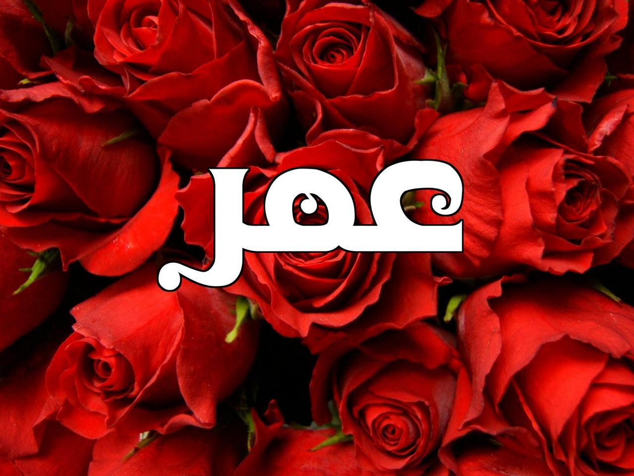صور صور اسم عمر , صور مميزه جدا لاسم عمر