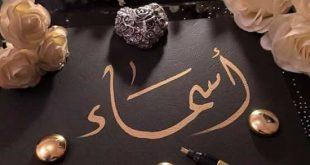 صورة صور اسم اسماء , اجمل الصور لاسم اسماء