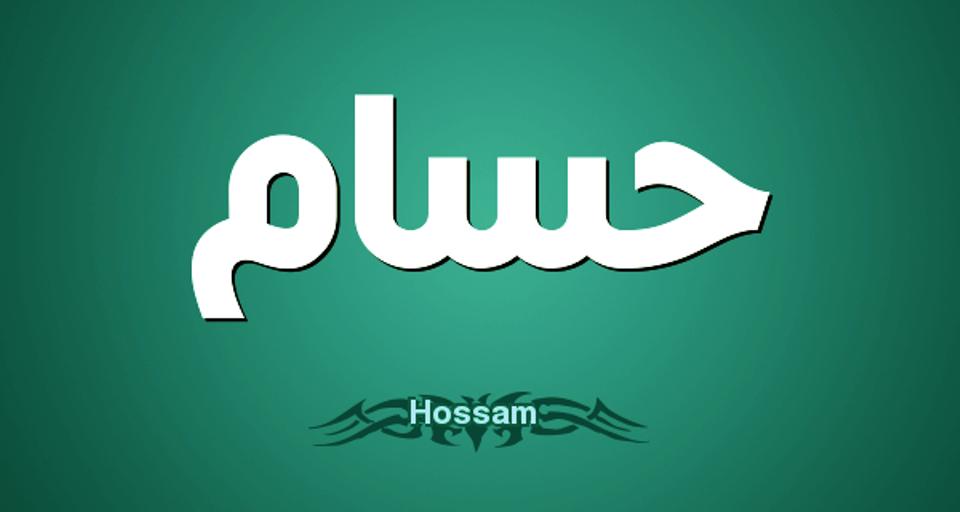 صورة صور اسم حسام , اجمل معلومات عن اسم حسام