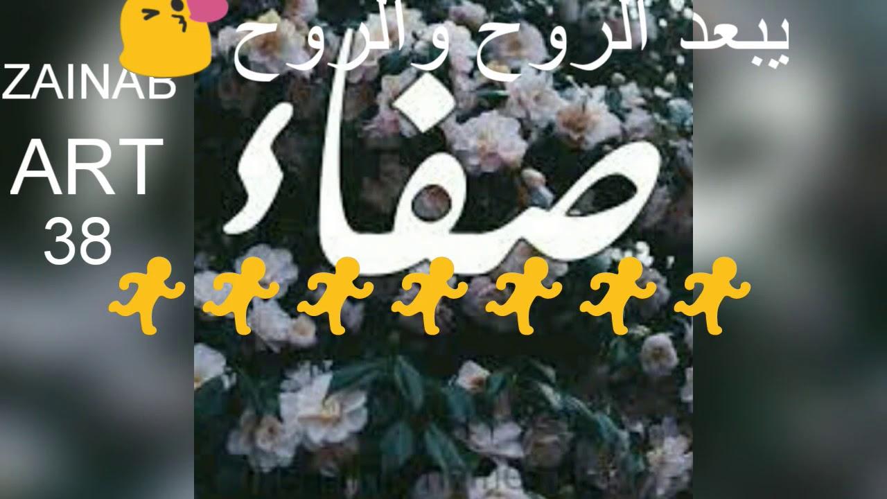 صور صور اسم صفاء , اجمل الصور لاسم صفاء و معناه