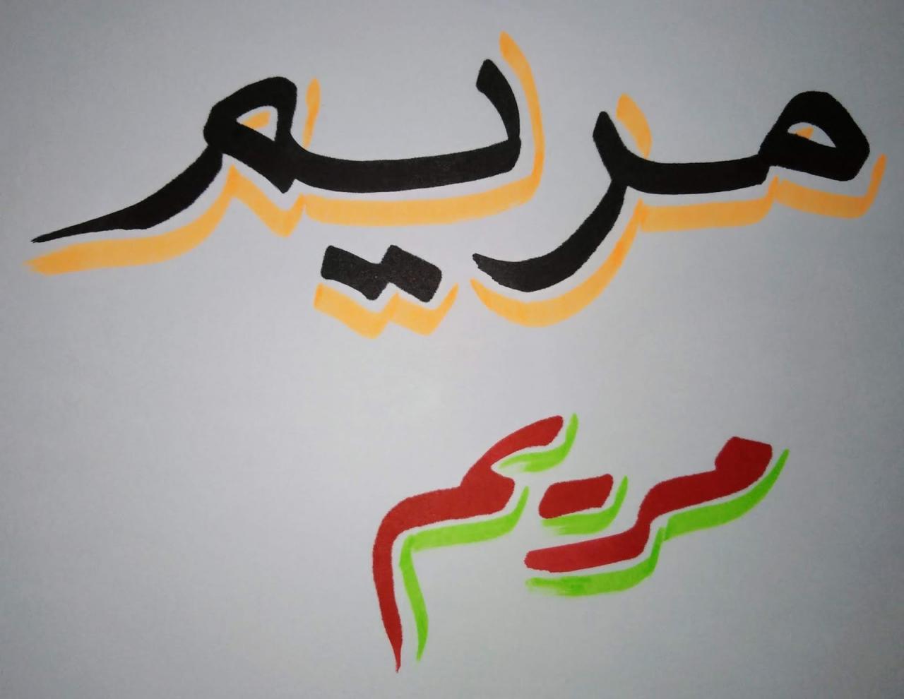 صوره لاسم مريم مكتوب بالخط العربى
