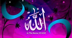 صورة صور كلمة الله , خلفيات بارزه بااسم الله