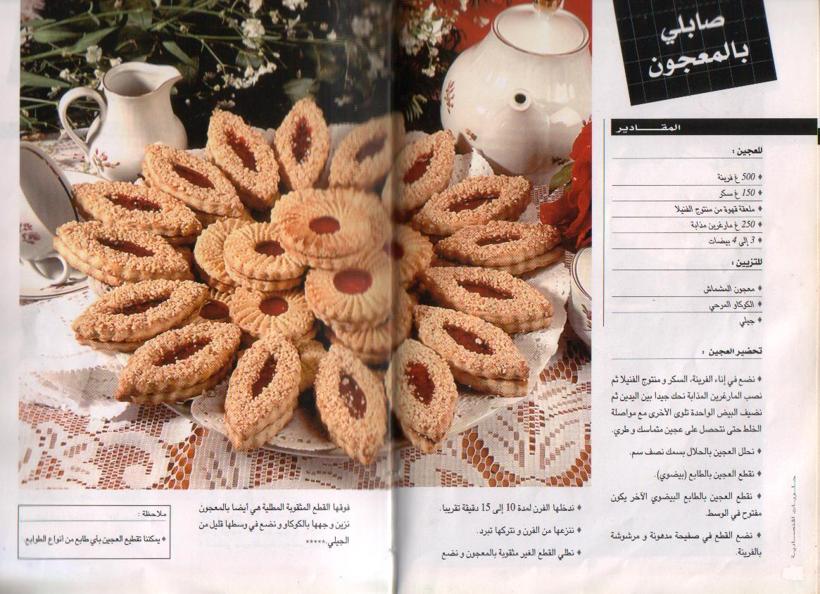 صورة وصفات حلويات بالصور , ابسط الطرق لوصفات الحلويات