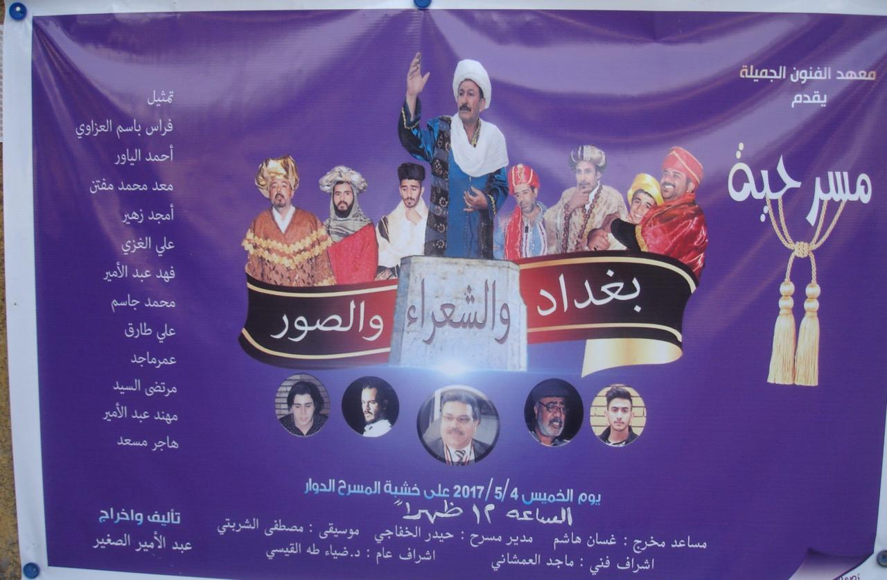 صور بغداد والشعراء والصور , بغداد شعرها ناصع