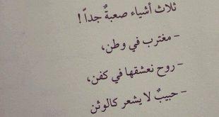 صورة صور حب عتاب , صور عليها افضل كلمات العتاب