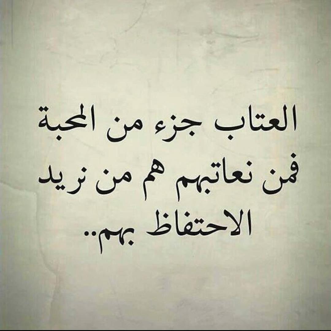 صورة صور حب عتاب , صور عليها افضل كلمات العتاب 2603 6