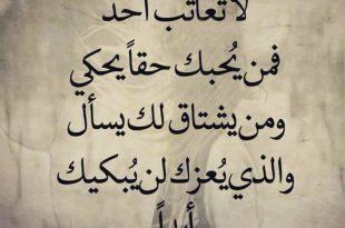 صورة صور فيها كلام عتاب , العتاب صعب على القلب