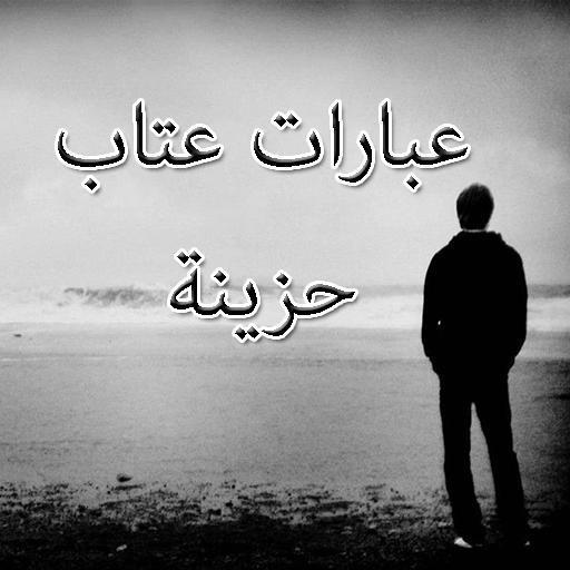 صورة صور وحكم عتاب , الحكمه و العتاب اصحاب
