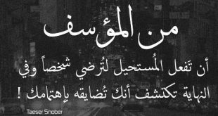 صورة شعر وصور عتاب , صور لاجمل ما قيل عن العتاب و كل ما يخصه