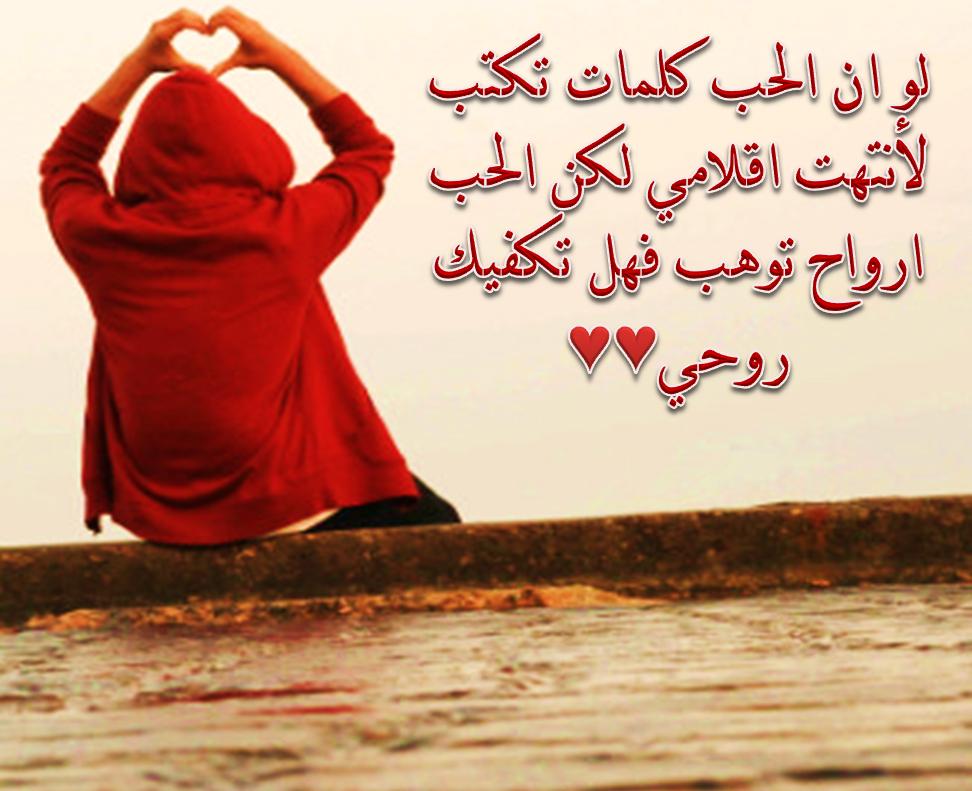 صورة اجمل العبارات في الحب مع الصور , حب بعباره جديده