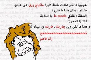 صورة صور مضحكة فيس بوك , رمزيات مضحكة للسوشيال ميديا