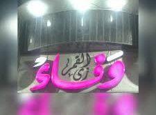 صورة اسم وفاء بالصور , صور مزخرفة اسم وفاء