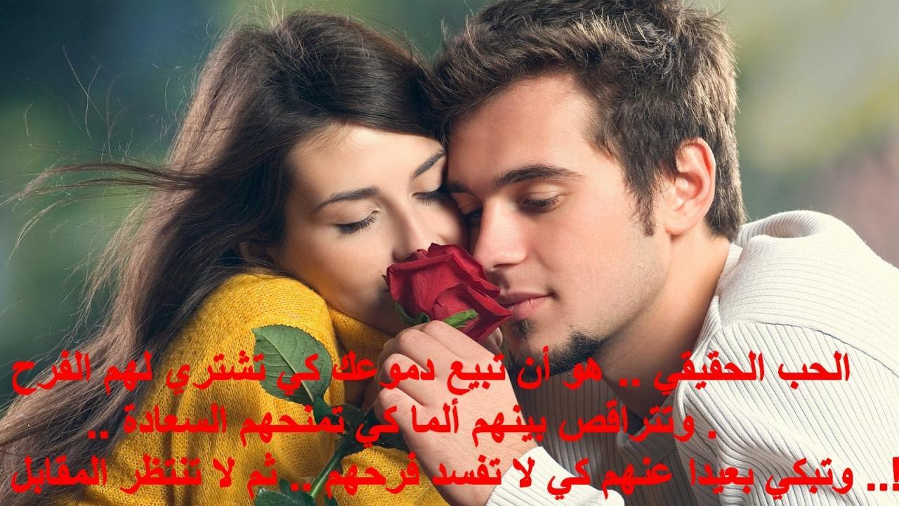 صورة صور مكتوب عليها كلام عن الحب , بطاقه مليئه بالحب 67 4