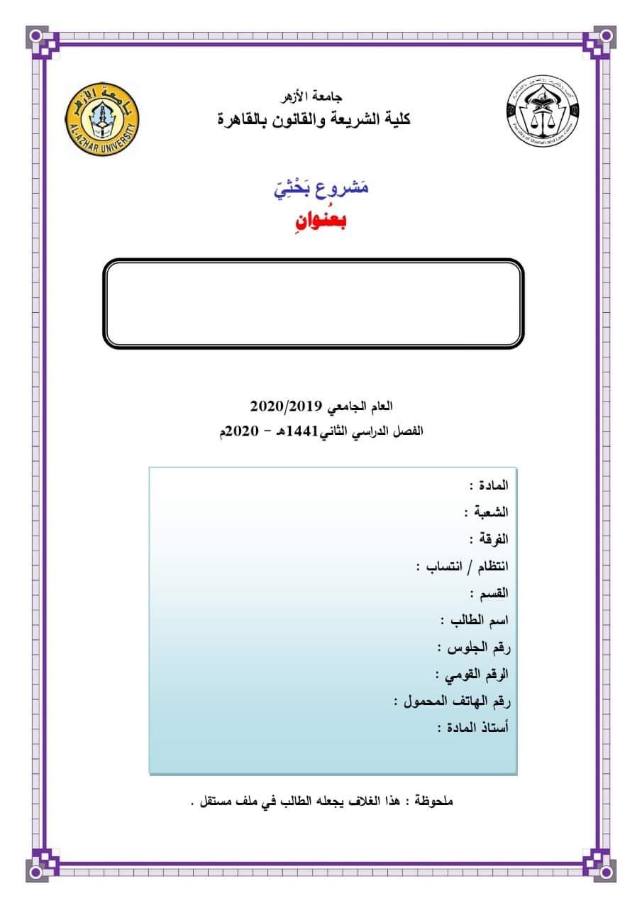 غلاف بحث جامعي عتاب وزعل