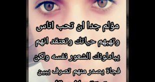 كلام حزين جدا يبكي قصير