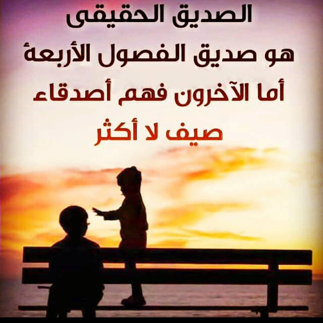 صورة شعر عن الصديق الغالي 6043 7