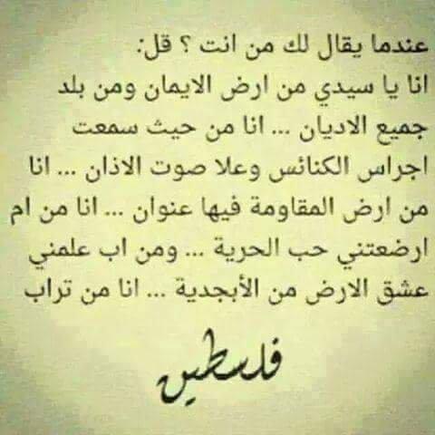 صورة شعر عن فلسطين 6460 1