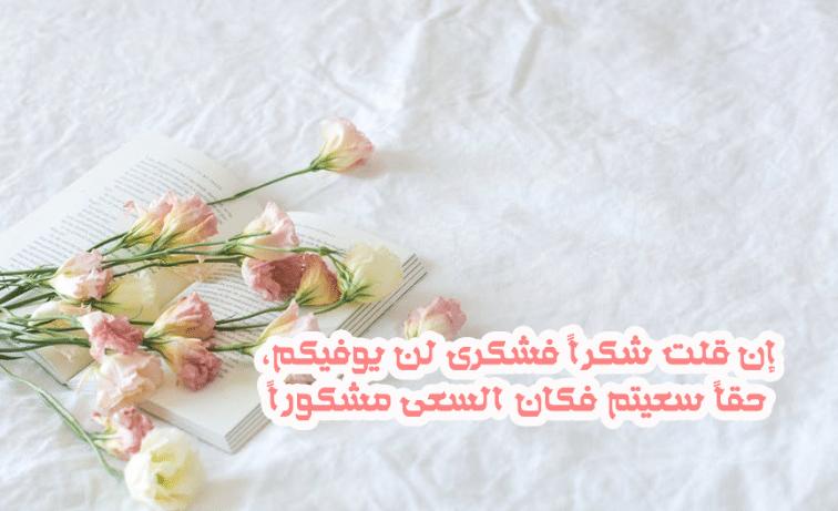 كلمات شكر وثناء لشخص عزيز عتاب وزعل