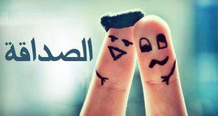 مفهوم الصداقة